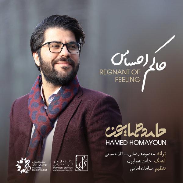 Hamed Homayoun - 'Hakeme Ehsas'