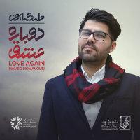 Hamed Homayoun - 'Khoda Hamin Havalie'