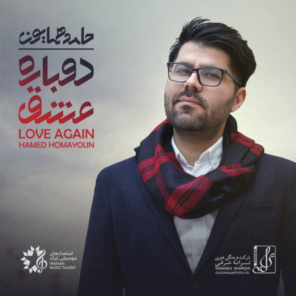 Hamed Homayoun - Khoda Hamin Havalie