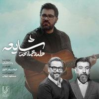 Hamed Homayoun - 'Shayee'