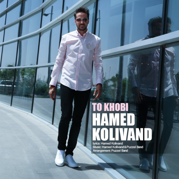 Hamed Kolivand - To Khobi
