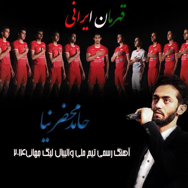 Hamed Mahzarnia - Ghahremane Irani Song