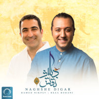Hamed Nikpay & Reza Rohani - 'Naghshe Digar'