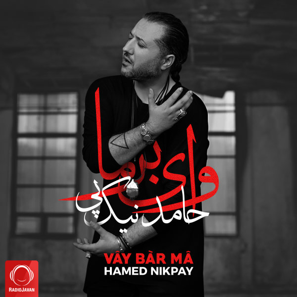 Hamed Nikpay - 'Vay Bar Ma'