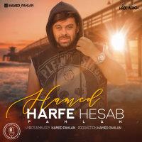 Hamed Pahlan - 'Harfe Hesab'