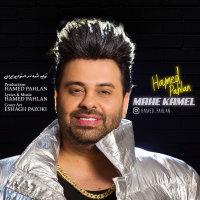 Hamed Pahlan - 'Mahe Kamel'