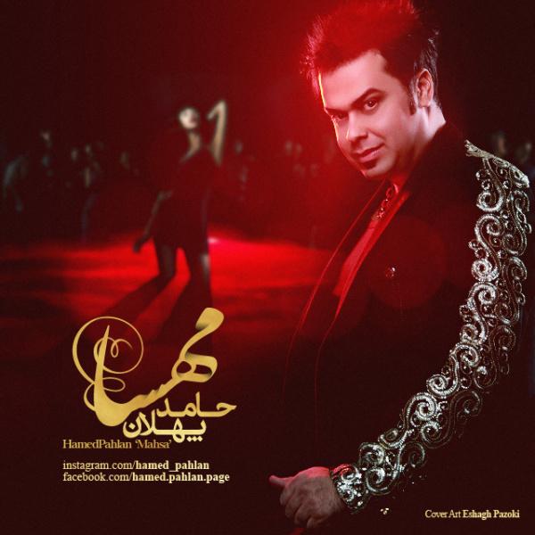 Hamed Pahlan - Mahsa Song'