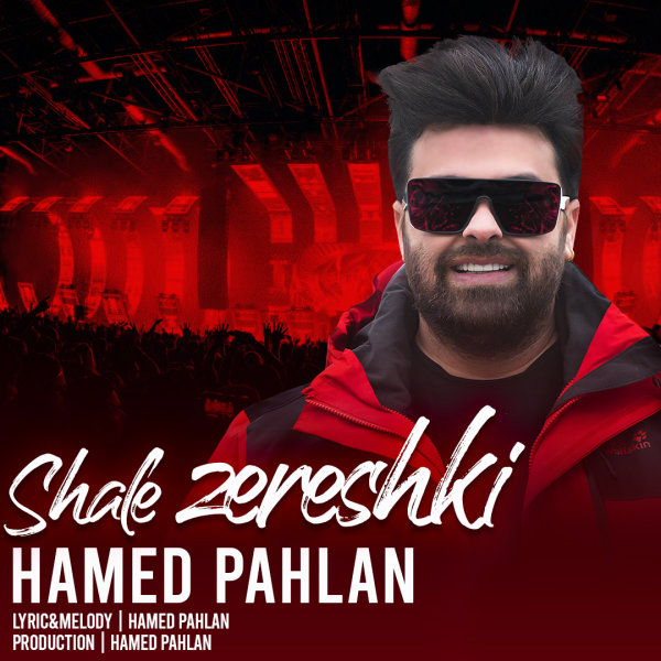 Hamed Pahlan - Shale Zereshki