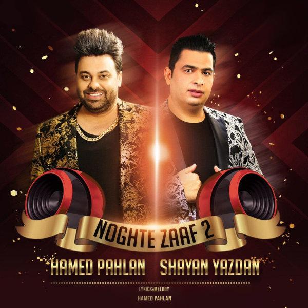 Hamed Pahlan & Shayan Yazdan - Noghte Zaaf 2