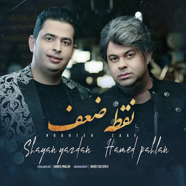 Hamed Pahlan & Shayan Yazdan - Noghteh Zaaf