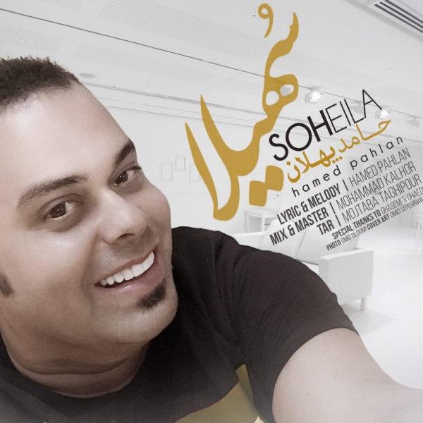 Hamed Pahlan - 'Soheila'