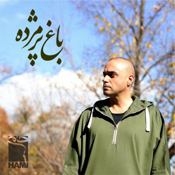 Hami - Baghe Pazhmordeh Song