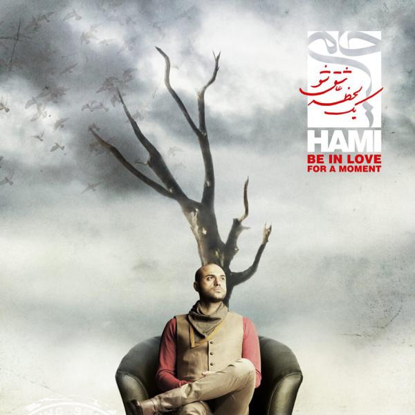 Hami - Khabe Siyah Song