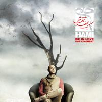 Hami - 'Yek Lahzeh Ashegh Sho'