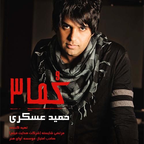 Hamid Askari - Be Eshghe To Song | حمید عسکری به عشق تو