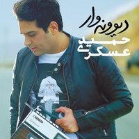 Hamid Askari - 'Esrar'