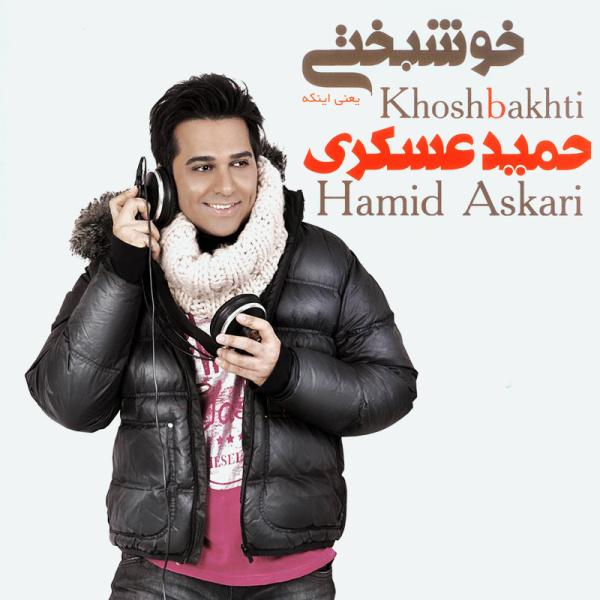Hamid Askari - 'Havaye Geryeh'