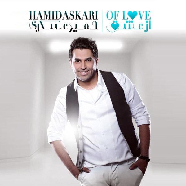 Hamid Askari - 'Ideal'