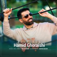 Hamid Ghoraishi - 'Ba To'
