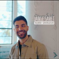 Hamid Ghoraishi - 'Jange Saret'