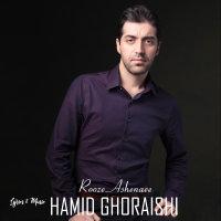 Hamid Ghoraishi - 'Rooze Ashnaee'