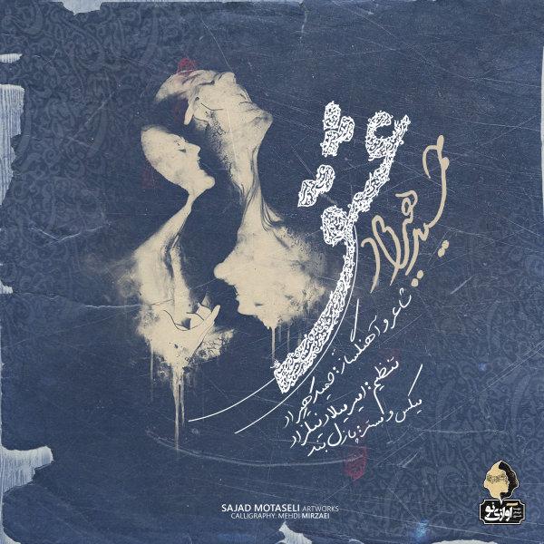 Hamid Hiraad - 'Eshgh'