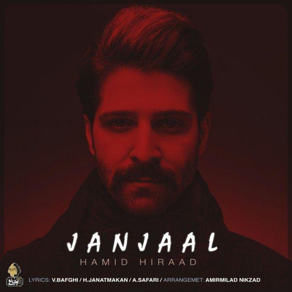 Hamid Hiraad - 'Janjaal'