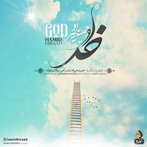 Hamid Hiraad - 'Khoda'
