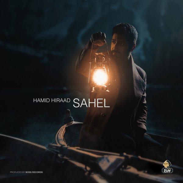 Hamid Hiraad - 'Sahel'
