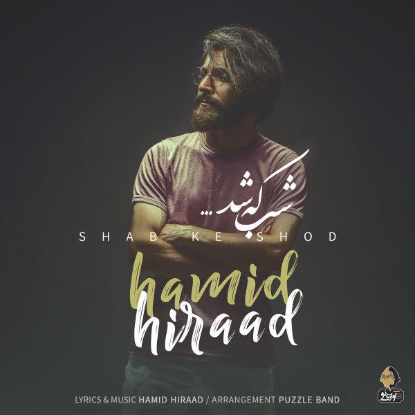 Hamid Hiraad - 'Shab Ke Shod'