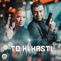 Hamid Rasti - 'To Ki Hasti'