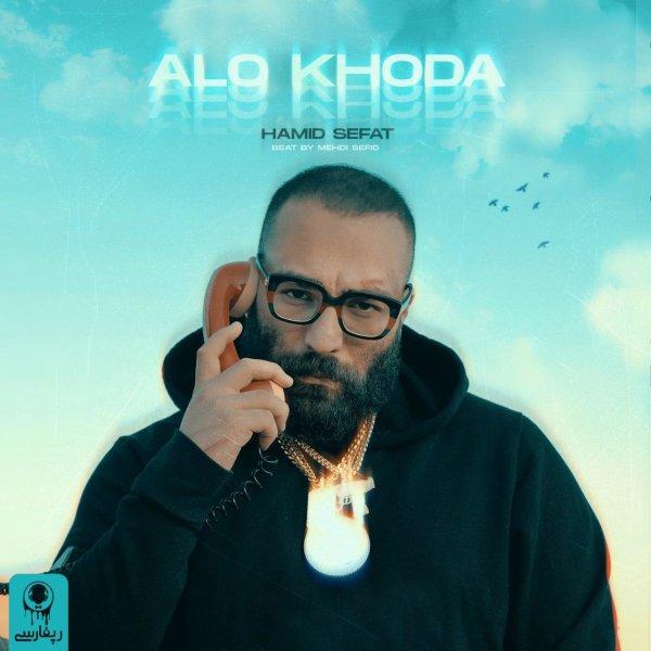 Hamid Sefat - 'Alo Khoda'