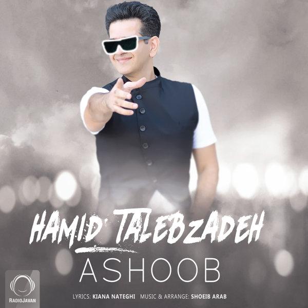 Hamid Talebzadeh - 'Ashoob'