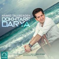 Hamid Talebzadeh - 'Dokhtare Darya'