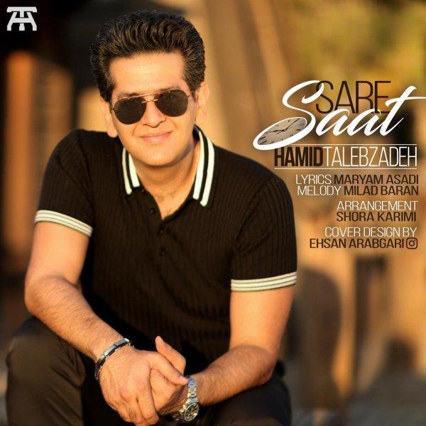 Hamid Talebzadeh - Sare Saat Song | حمید طالب زاده سر ساعت'