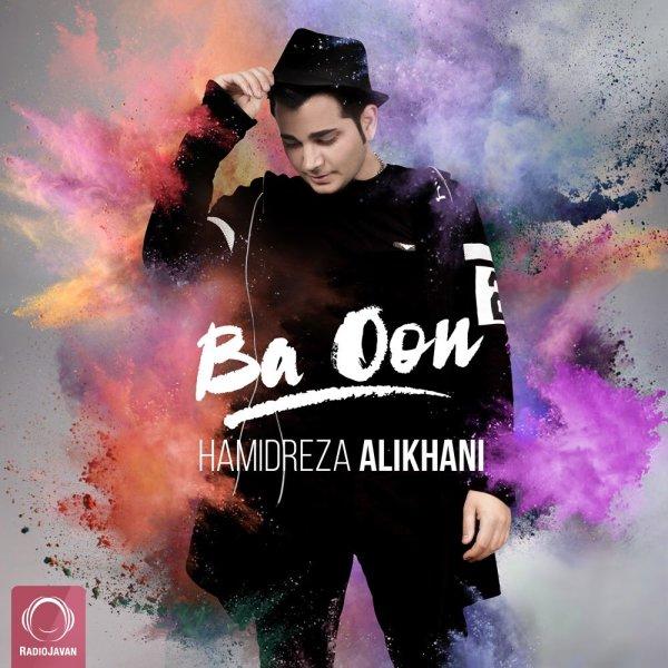 Hamidreza Alikhani - Ba Oon Song