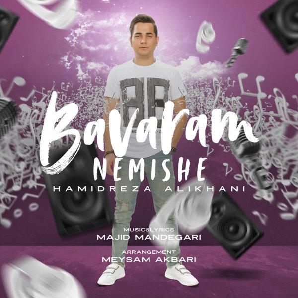Hamidreza Alikhani - 'Bavaram Nemishe'