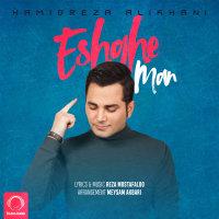 Hamidreza Alikhani - 'Eshghe Man'