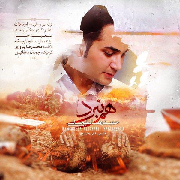 Hamidreza Alikhani - Ham Nabard Song