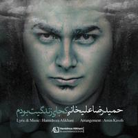 Hamidreza Alikhani - 'Kojaye Zendegit Bodam'
