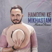 HamidRezaa - 'Hamooni Ke Mikhastam'