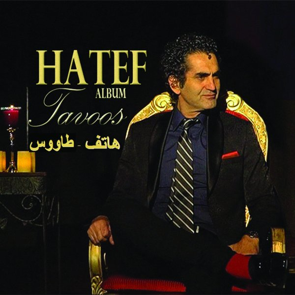 Hatef - 'Harir'