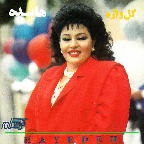 Hayedeh - 'Gole Vajeh'