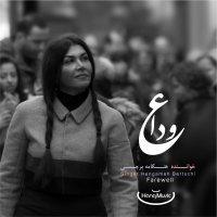 Hengameh Bertschi - 'Asheghaneh'