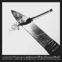 Hichkas - 'Ma Az Ounashim'
