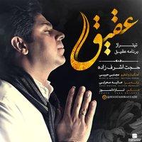 Hojat Ashrafzadeh - 'Aghigh'
