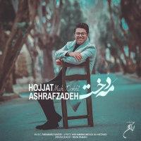 Hojat Ashrafzadeh - 'Mah Dokht'