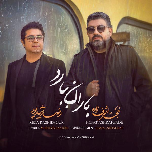 Hojat Ashrafzadeh & Reza Rashidpour - 'Baran Bebarad'