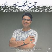 Hojat Ashrafzadeh - 'Shaal'
