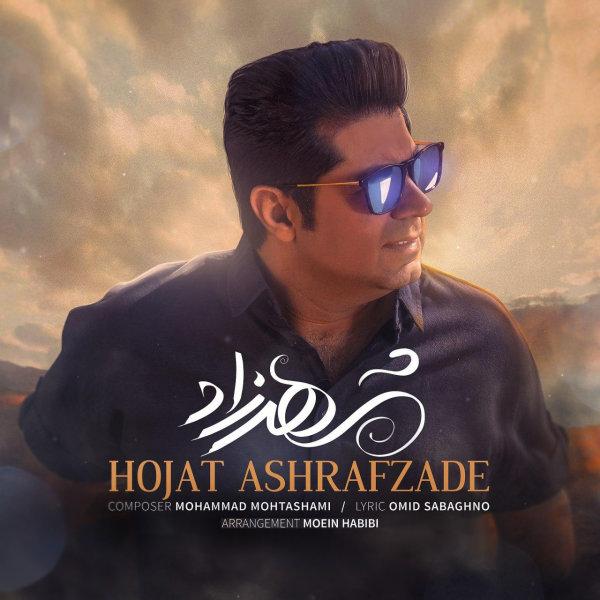Hojat Ashrafzadeh - 'Shahrzad'